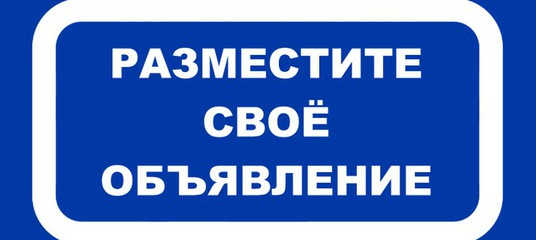 Подать объявление бесплатно о продаже дипломной работы в челябинске продажа готового бизнеса в тольятти a