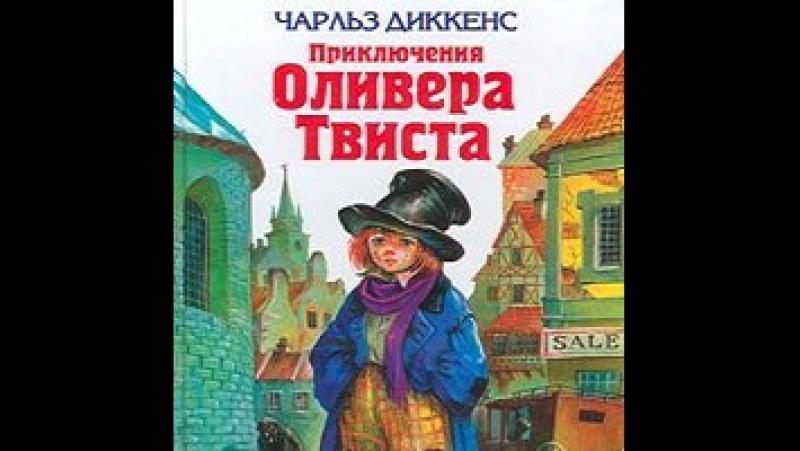 Приключения Оливера Твиста(booktrailer)