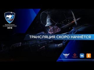 CS:GO | Чемпионат России по компьютерному спорту 2018 | Онлайн-отборочные #4
