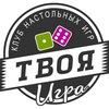 Клуб «Твоя игра» Настольные игры Оренбург
