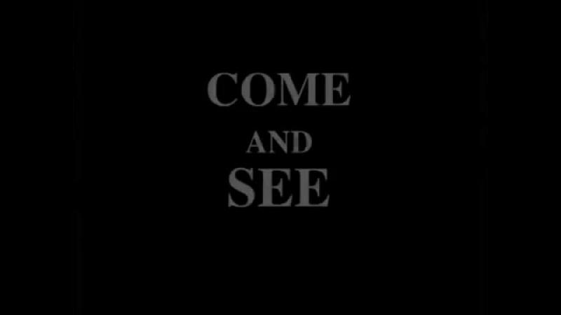 «Иди и смотри»