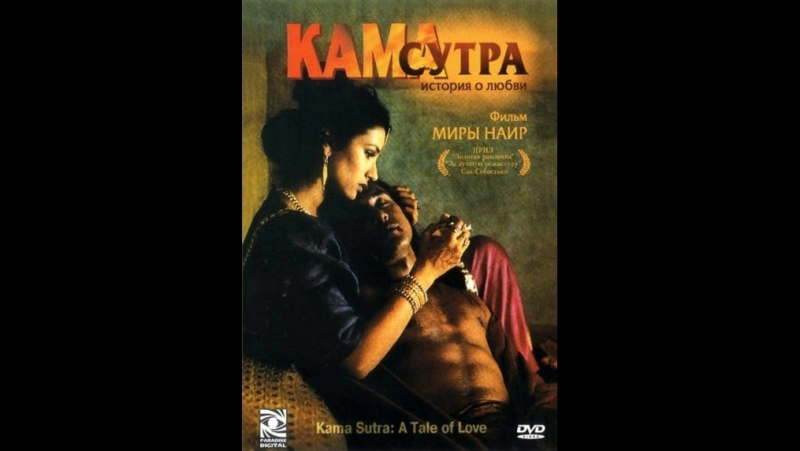 Камасутра история любви Kama Sutra A Tale of Love 1996 ПОЛНЫЙ ФИЛЬМ