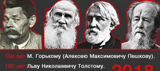 Год единства русских классиков