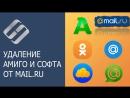 Как удалить браузеры Амиго, Mail, Комета, программы Спутник и Updater полностью 💻 🐞