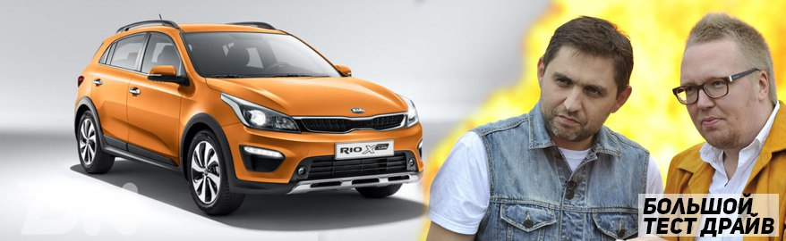 Большой Тест Драйв — Kia Rio X-Line