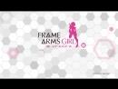 ABD Frame Arms Girl / Боевые Девчата BD Menu Vol.01