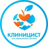 Клиницист | Сеть медицинских клиник в Краснодаре