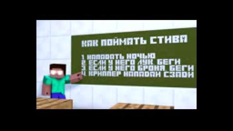 НЯША КРИПЕР - Майнкрафт Клип _ Minecraft Parody Song of PSY's Daddy ( 144 X 176 ).3gp