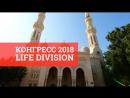 Приглашение на Конгресс Life Division