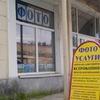 ФОТОКОМ - фотоуслуги в Балахне