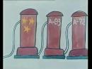 Советский мультфильм для всех у кого ПЬЮТ в семье