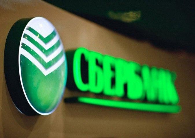 ПАО «Сбербанк» откроет Таганрогу кредитную линию на 180 млн рублей