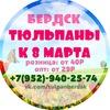 Тюльпаны к 8 марта 2018 | Новосибирск, Бердск