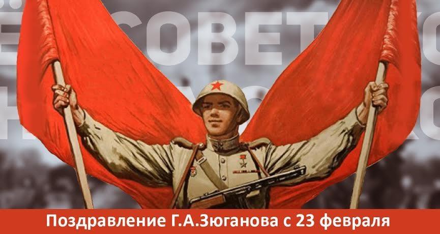 C Днём Советской армии и Военно-морского флота