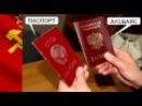 УФМС РФ признает, что мы являемся гражданами СССР!