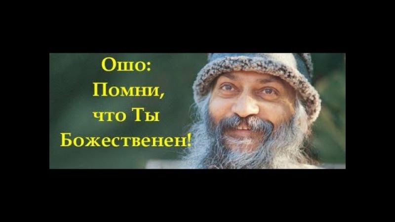 Ошо Помни, что Ты Божественен!