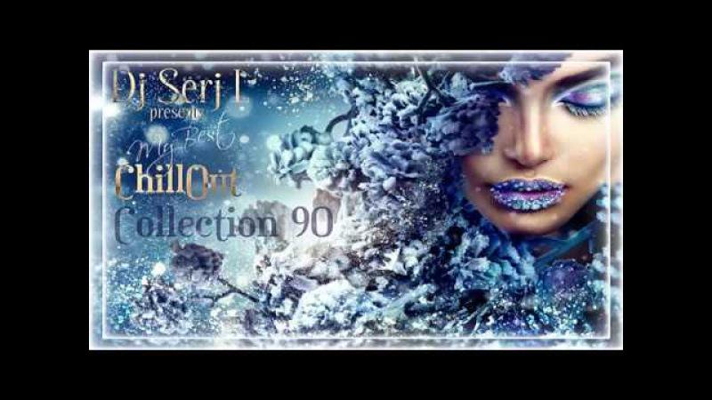 Dj Serj L presents - My Best ChillOut Collection 90 (17.01.2018)
