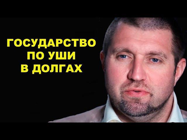 Дмитрий Потапенко Государство по уши в долгах