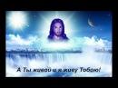 христ. песня а Ты живой
