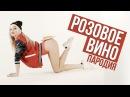 Feduk Элджей - Розовое вино Пародия RADIO TAPOK