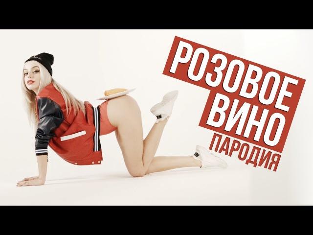 Feduk Элджей Розовое вино Пародия RADIO TAPOK