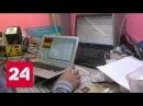 Клиенты столичных сервисных центров столкнулись с новой мошеннической схемой - Россия 24