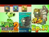Plants vs. Zombies 2 (Chinese version) || Daily Challenge Easy || Mummified Gargantuar (Ep.17)
