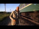 Россия из окна поезда.Мертвая дорога.