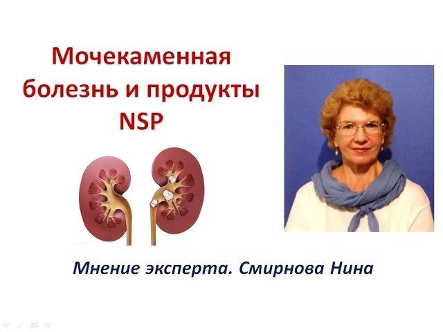 Мочекаменная болезнь и продукция NSP. Смирнова Нина
