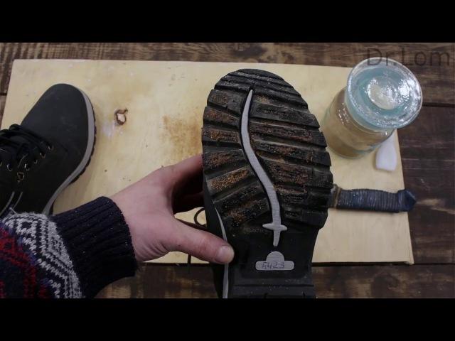 ✅ ЛайфХак Антилёд супер клей ботинки больше не скользят