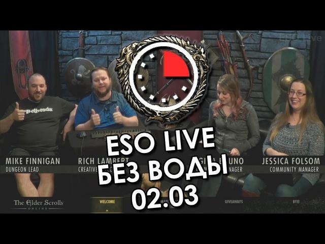 ESO LIVE без воды - 02.03 | VMA за стамплара от разработчиков