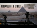 Возвращение в Египет - Запретные Темы Истории
