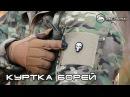 Обзор мембранной куртки Борей от Ana Tactical