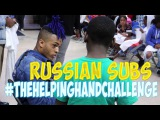 XXXTENTACION - #THEHELPINGHANDCHALLENGE [RUSSIAN SUBS]