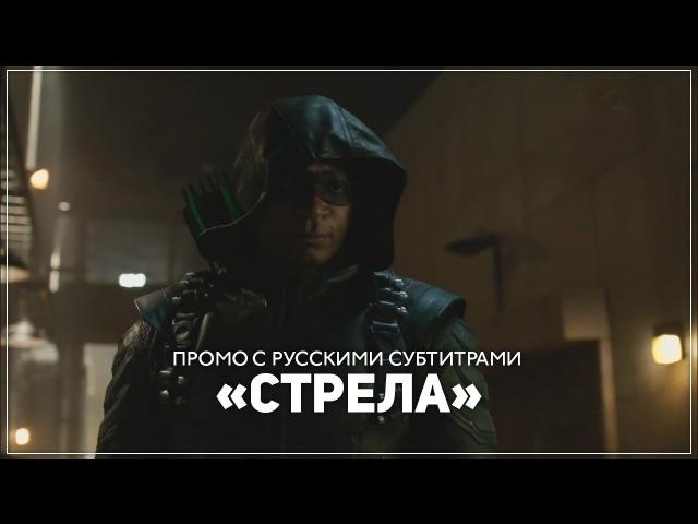 Стрела — 6 сезон 3 серия (6x03) | Русский Трейлер/Промо