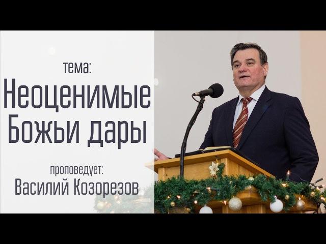 Василий Козорезов Неоценимые Божьи дары 07.01.18