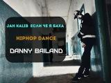 Jah Kalib  Если Че Я Баха Hip-hop dance (Dance by Danny Bailand)