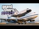 GTA 5 MOD SPACE НАШЕ ПЕРВОЕ ЗАДАНИЕ
