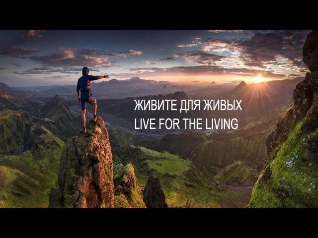 Послушайте и задумайтесь! Очень сильная песня… Александр Маршал Мали - Живите для живых (Клип)