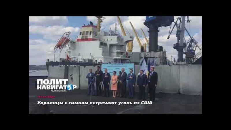 Украинцы с гимном встречают уголь из США