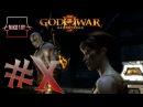 God of War 3 Remastered (God of War 3 Обновленная версия) прохождение 10
