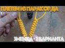 Плетение из паракорда Змейка 2 варианта Paracord Snake