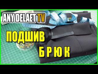 Как подшить брюки тесьмой | Подшив брюк лентой видео | Как подшить брюки на машинке
