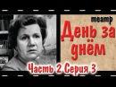 День за днём. Часть 2 серия 3. Телеспектакль. 1972.