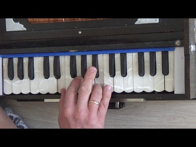 Обучение на фисгармонии. 108 мелодий екатеринбургских харинам. 8-1