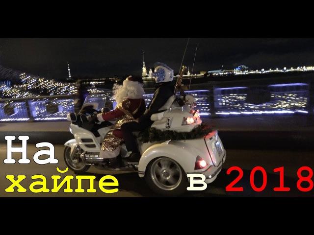 Новые хайпы 2018 спб