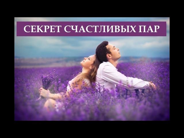 Секрет счастливых пар. Оливия Линг