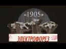 Электрофорез 1905 официальный клип