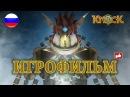 ИГРОФИЛЬМ Knack все катсцены на русском PS4 прохождение без комментариев