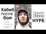 Хабиб Нурмагомедов в Прямом Эфире! Итоги UFC 219